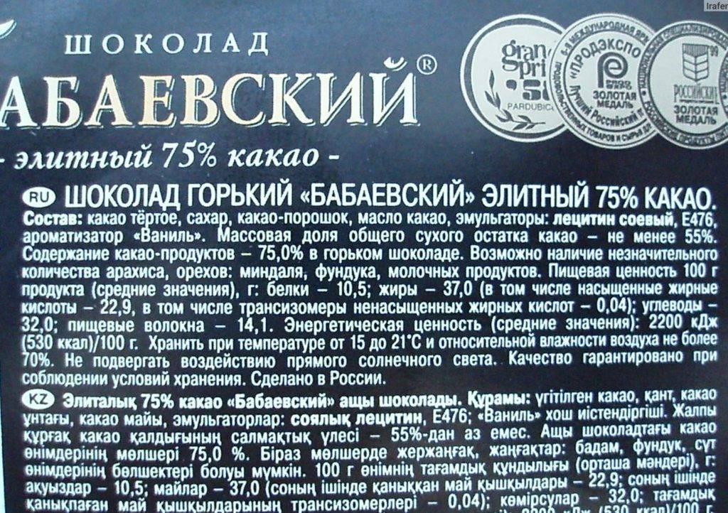 состав бабаевского шоколада